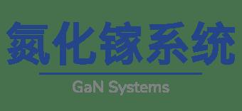 氮化镓系统 (GaN Systems)